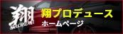 翔プロデュースホームページ